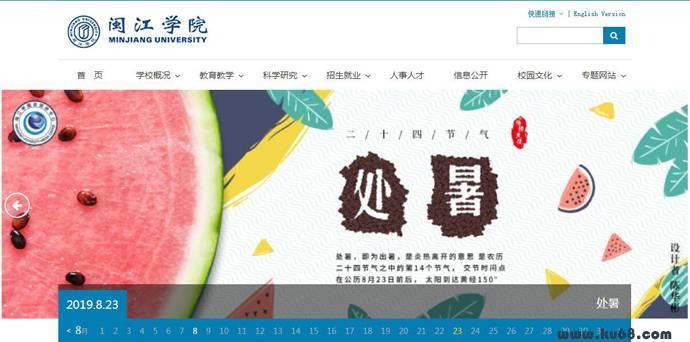 闽江学院:福建闽江学院,全日制普通本科高校