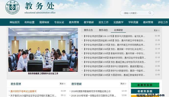 惠州学院教务处:惠州学院教务系统