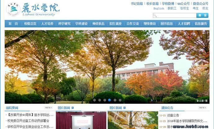 丽水学院:www.lsu.edu.cn