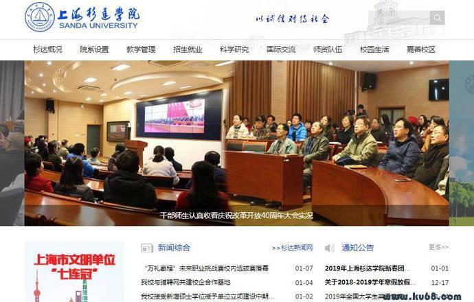 杉达学院:上海杉达学院,民办全日制普通本科院校