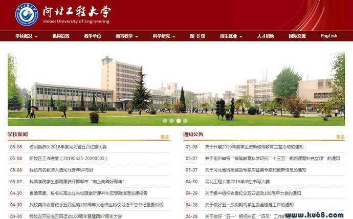 河北工程大学:河北省重点骨干大学