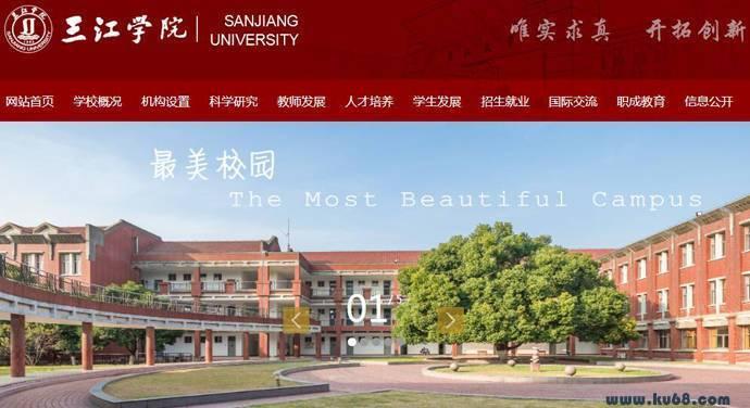 三江学院:南京三江学院官网,江苏省首家民办本科普通高校