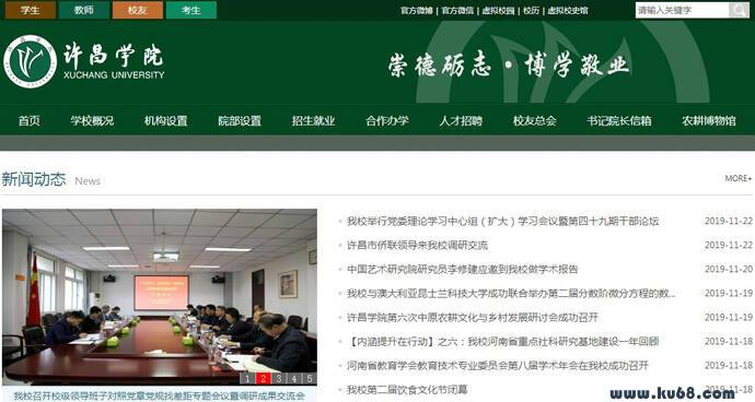 许昌学院:河南省属普通本科院校