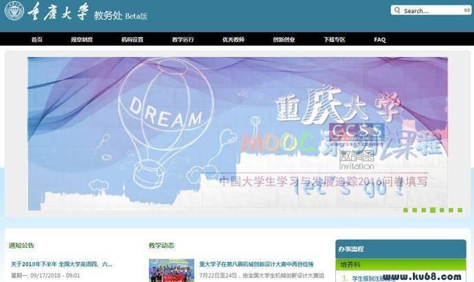 重大教务网:重庆大学教务处教学管理系统
