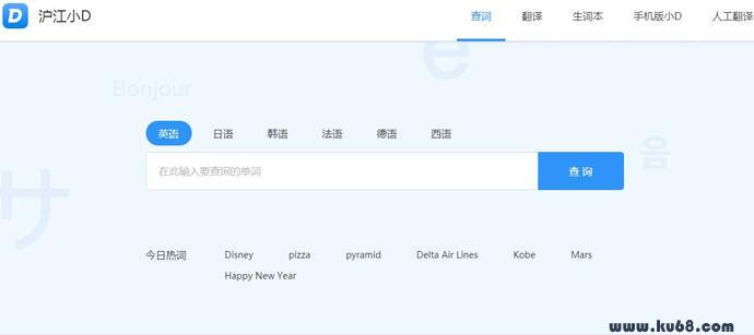 沪江小D:在线翻译,英语、日语、韩语、法语词典
