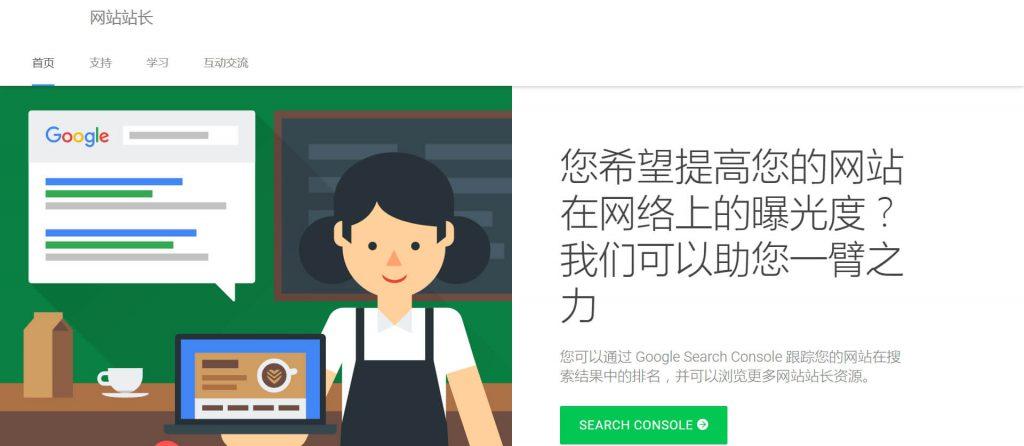 Google站长平台:网站站长资源Search Console