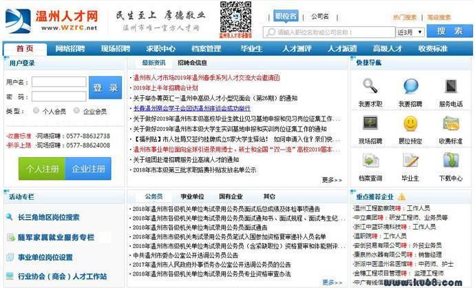 温州人才网:温州人才市场,温州人才招聘信息
