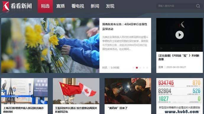 看看新闻网:独树一帜的的视频新闻平台