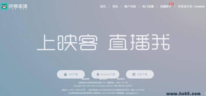 映客直播:中国领先的移动端直播平台