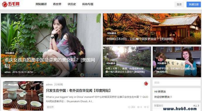五毛网:外国人眼中的中国,外国网贴翻译