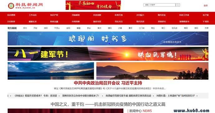 科技新闻网:河南科技报网络平台
