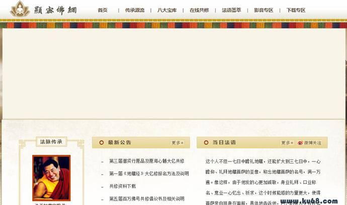 显密佛网:显密佛教弘法交流中心