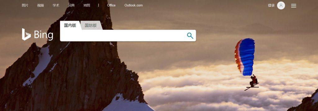 Bing搜索:必应微软国际领先的搜索引擎