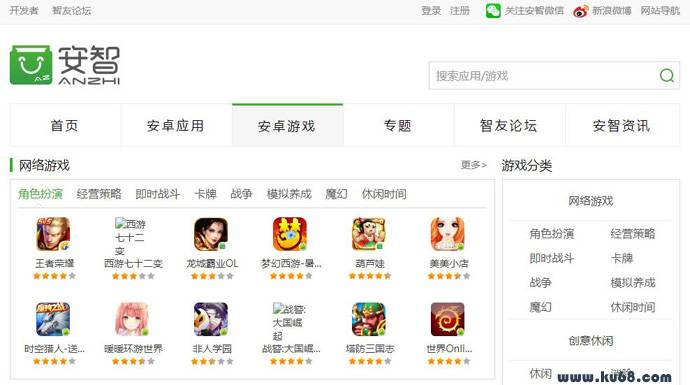 安智市场:贴心的Android安卓应用app下载