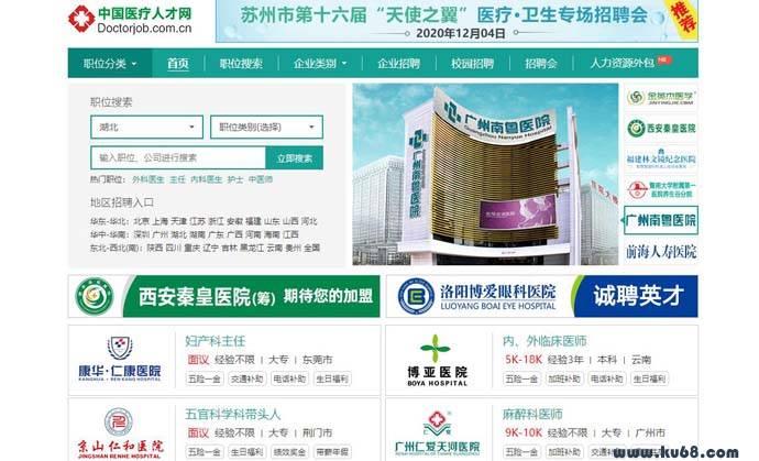 中国医疗人才网:医疗人才招聘网,医疗人才信息交流平台