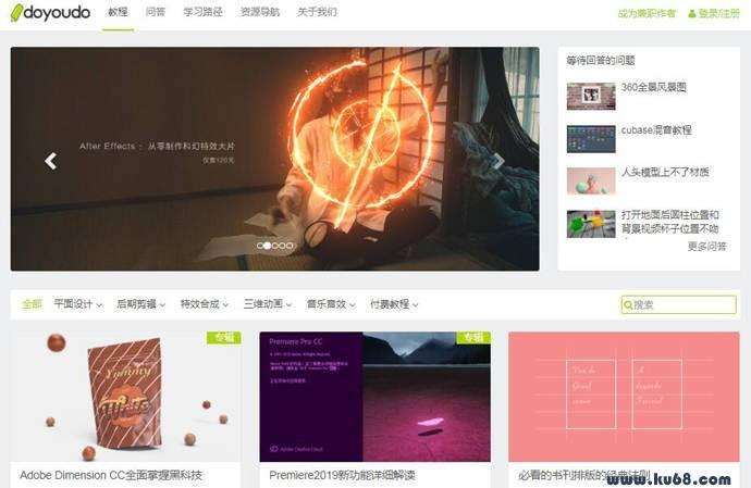 doyoudo:设计类软件在线视频教程