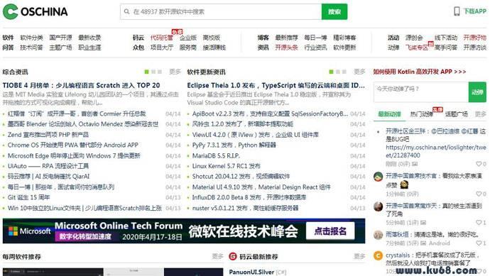 开源中国(OSCHINA):中文开源技术交流社区