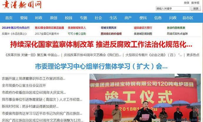 贵港新闻:广西贵港地区最全面的综合新闻门户