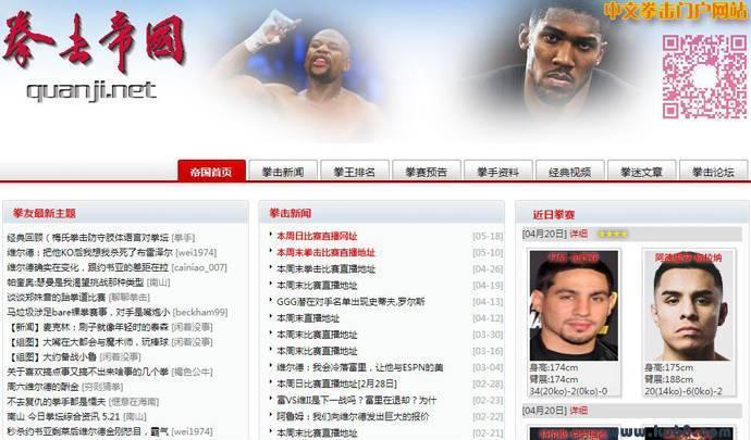 拳击帝国:中文拳击搏击格斗门户
