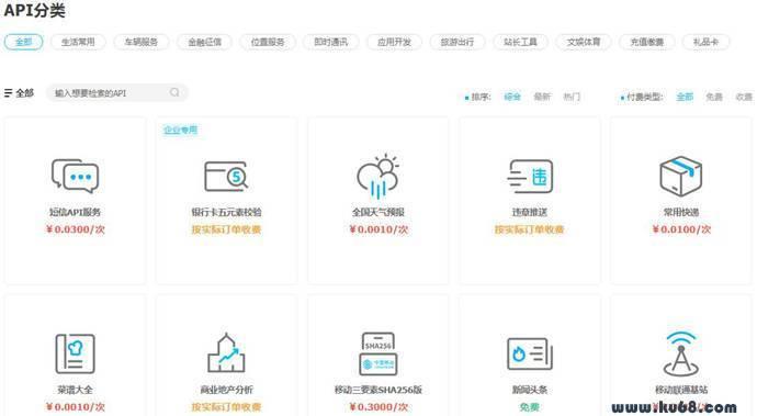 聚合数据:免费数据调用,API数据接口开放平台