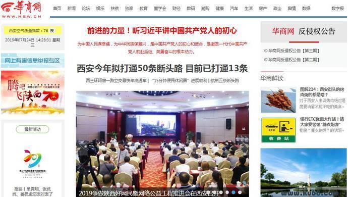 华商网:陕西综合城市门户网站