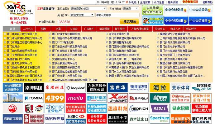 厦门人才网:厦门市人才服务中心官网