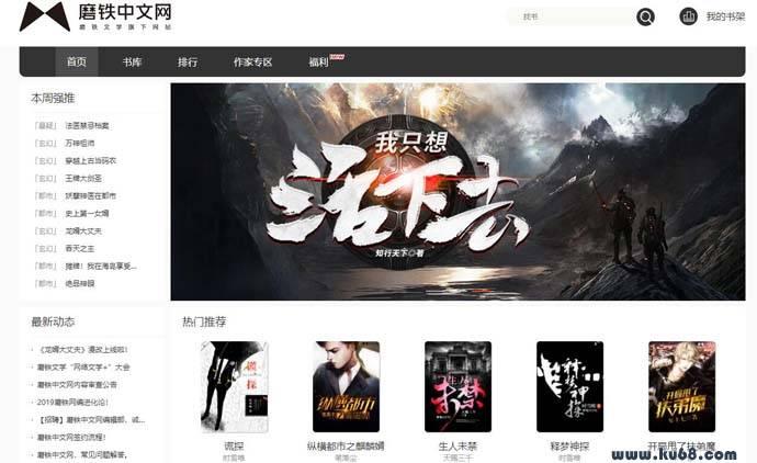 磨铁中文网:轻博客类小说在线阅读网站