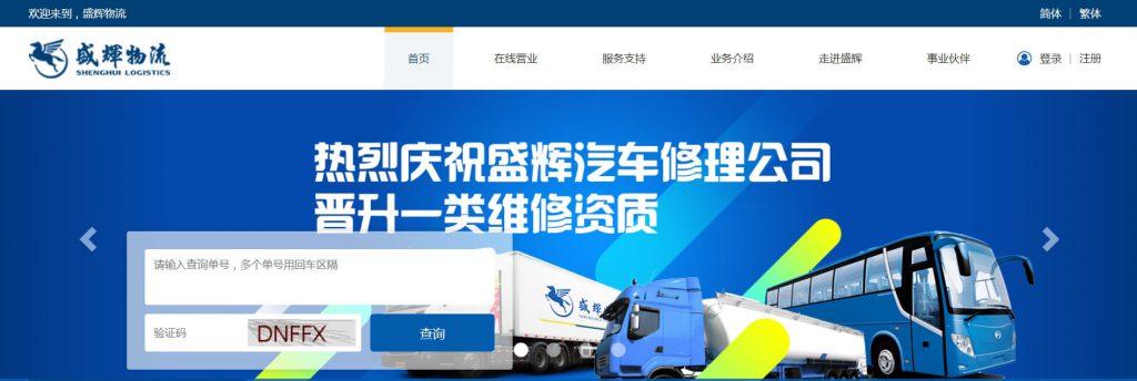 盛辉物流:货物运输分拣物流方案策划