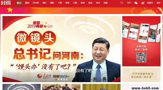 封面新闻:封面传媒旗下新型主流媒体新闻平台
