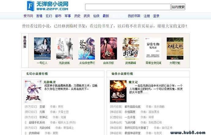 爱书网:免费无弹窗小说下载和在线阅读