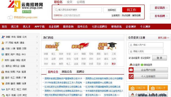 云南招聘网:专业的云南人才招聘网站