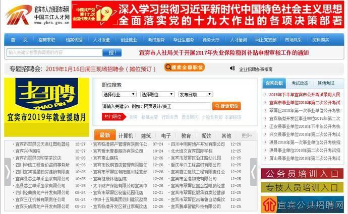 三江人才网:宜宾三江人才网,宜宾人才市场,宜宾招聘信息