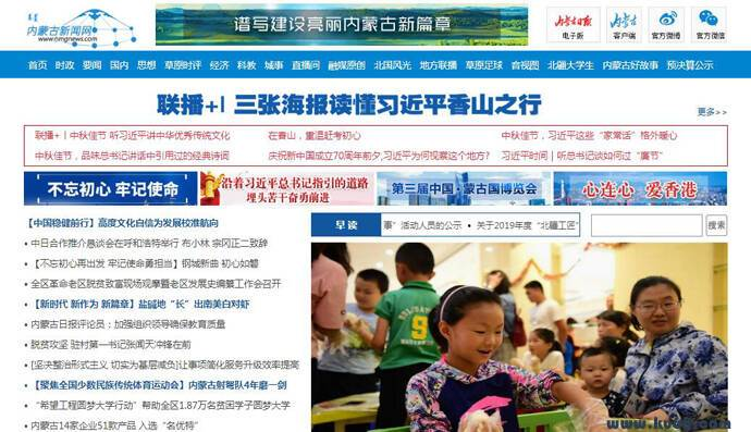 内蒙古新闻网:内蒙古最大的综合性新闻门户