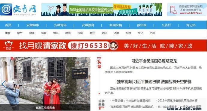 安青网:安徽新闻网,安徽重点新闻门户