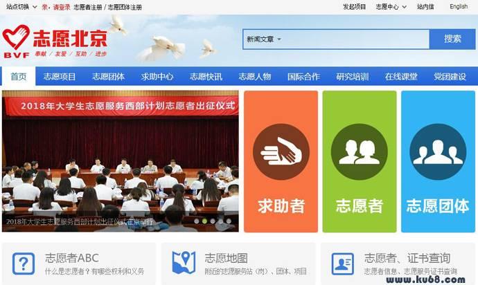 志愿北京:北京市志愿者之家