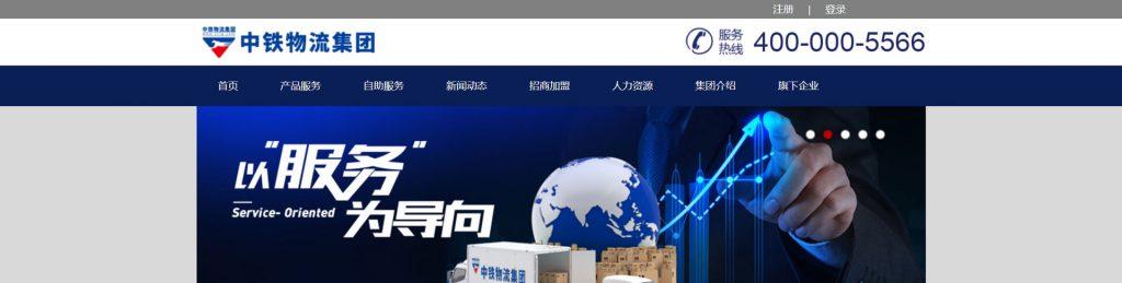 飞豹物流(原中铁物流):AAAAA级综合服务型物流企业