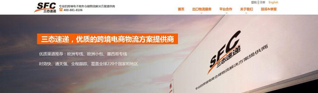 三态速递:SFC跨境电商卖家物流提供商