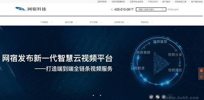 网宿科技:领先的CDN、云计算、云安全服务提供商