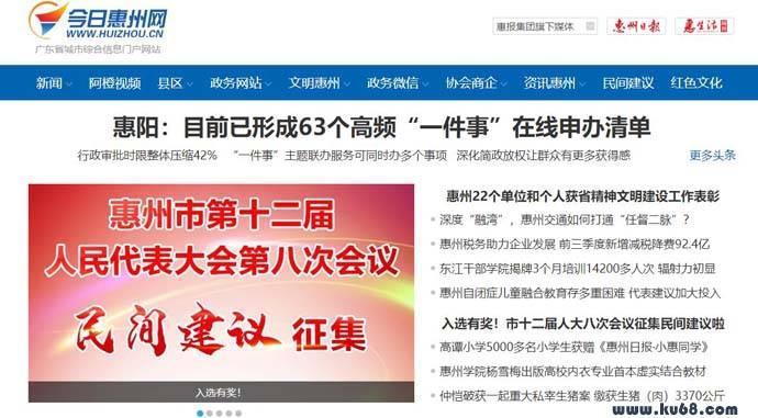 今日惠州网:广东惠州市城市综合新闻门户