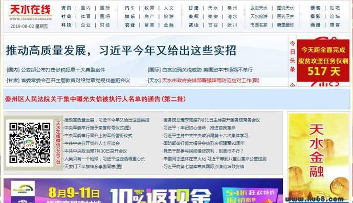 天水在线:天水新闻,天水本地新闻门户网站