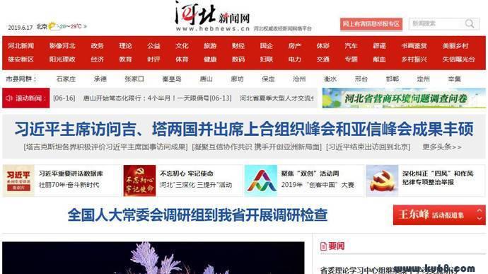 河北新闻网:河北新闻,河北日报旗下新闻门户