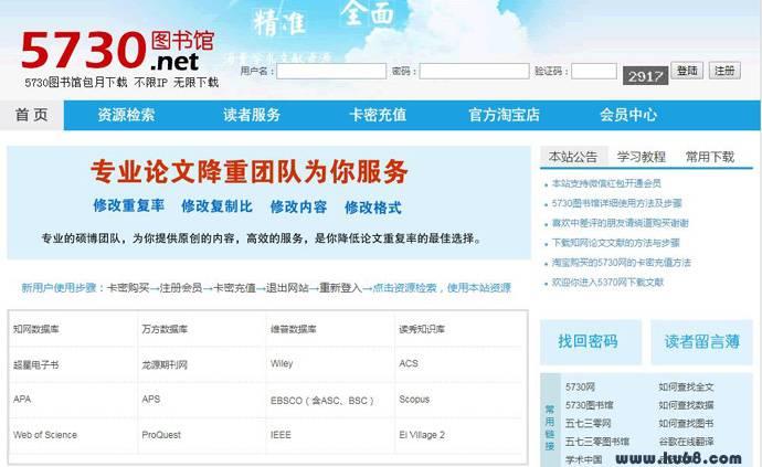 5730图书馆:知网账号cnki文献检索