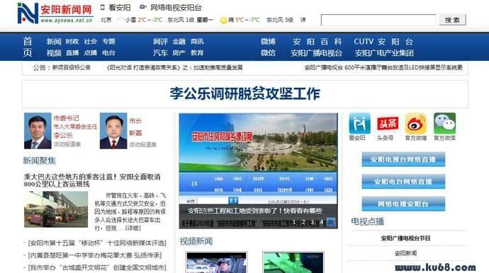 安阳新闻网:河南省安阳市新闻门户