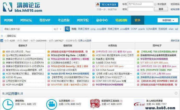 鸿鹄论坛:专业的思科/华为/微软网络工程师技术社区