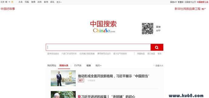 中国搜索:国搜,国家权威搜索引擎