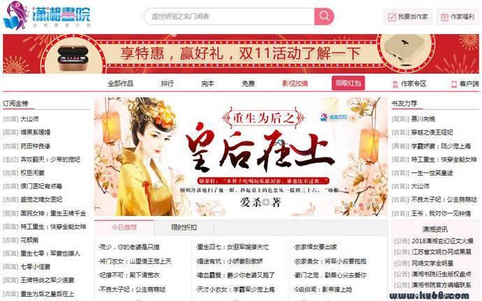 潇湘书院:免费专业女性言情小说在线阅读