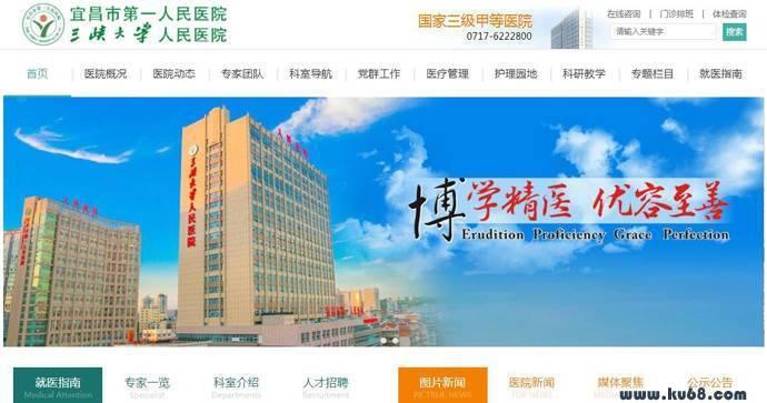 宜昌市第一人民医院:三峡大学人民医院