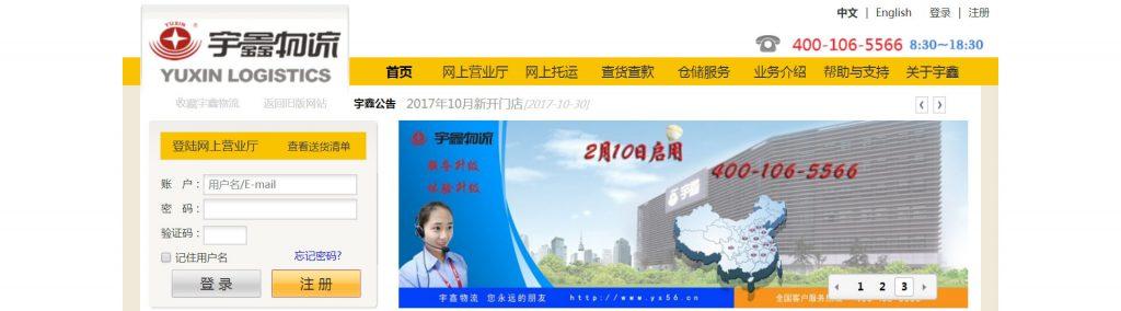 宇鑫物流:河南零担快运物流公司