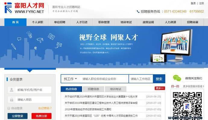 富阳人才网:杭州富阳招聘,富阳人才市场