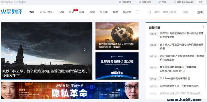 火星财经:区块链产业信息服务平台
